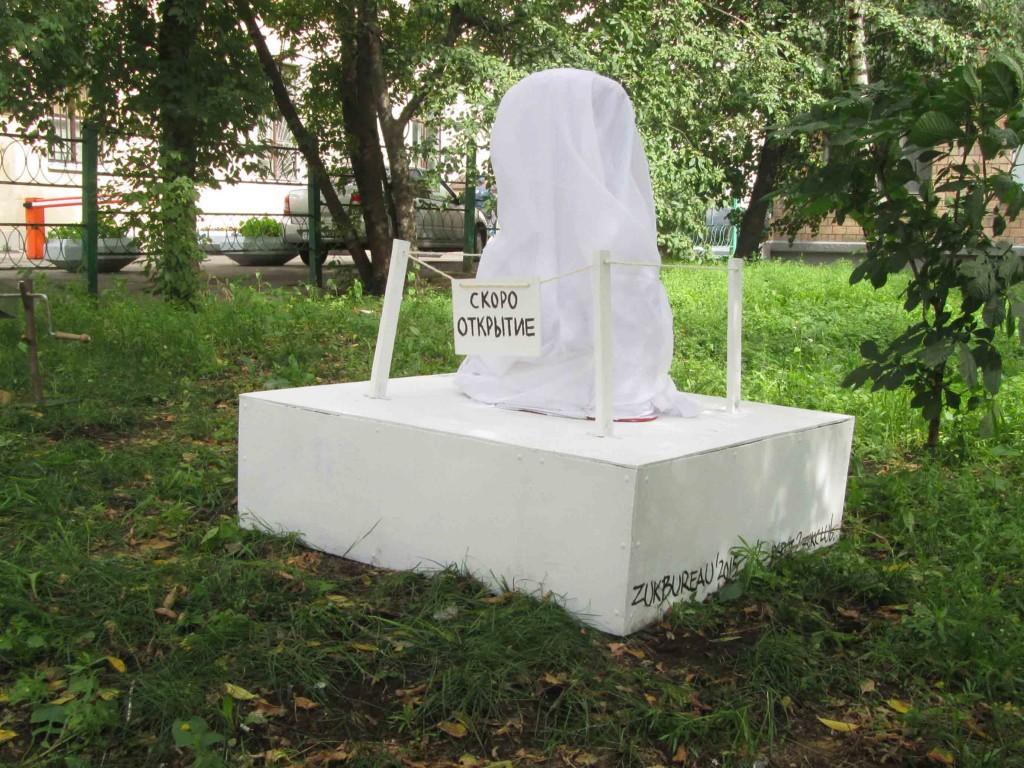 ZUKBUREAU, памятник (2)