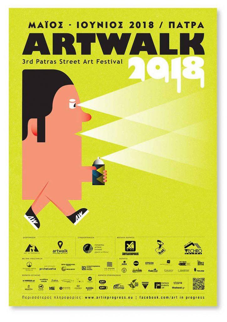 3rd International Art Festival Patras   ArtWalk 3