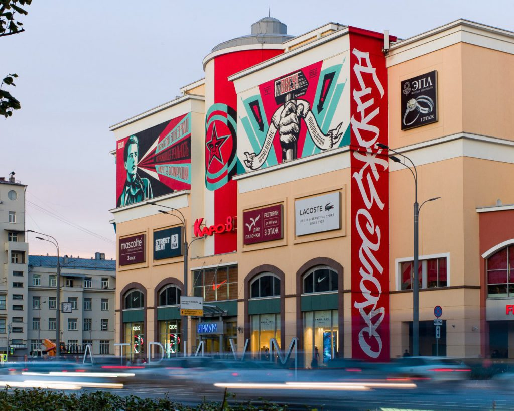 ARTRIUM – Mega Art Project in Moscow
