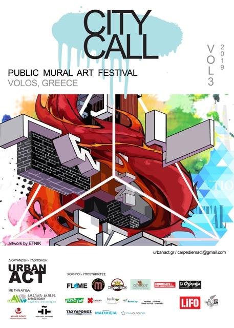 """«CITY CALL"""" vol3– Public Mural Art Festival"""