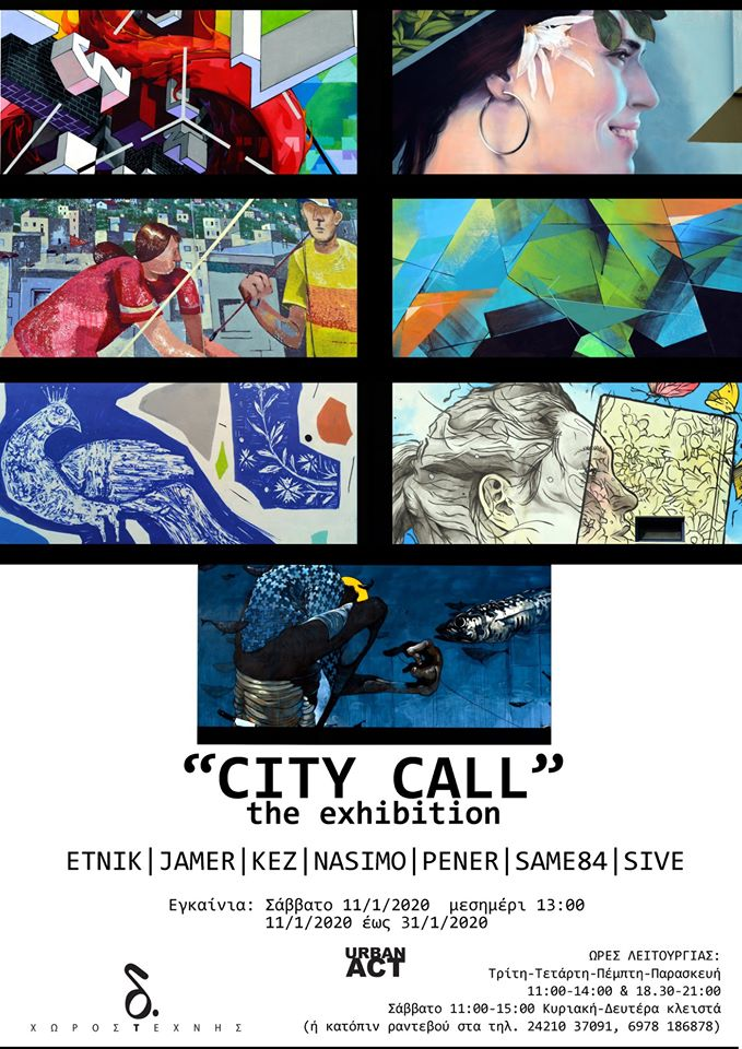 CITY CALL
