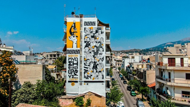 2nd Mural for Patras ArtWalk by NSN997